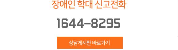 장애인 학대 신고전화 164-0420 / 1644-8295 상담게시판 바로가기